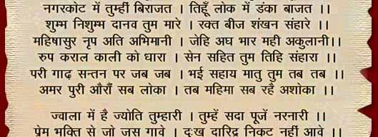Stuti pdf hindi durga